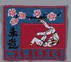 DanRho Stickabzeichen Judo-Kirschblüte