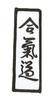 Patch Aikido accessoires sticker aufnäher stickabzeichen aikido