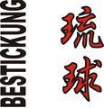 Budoten Stickmotiv Ryukyu, japanische Schriftzeichen