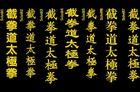 Budoten Option Bestickung chinesische Schriftart