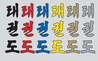 KWON Taekwondo Schriftzug koreanisch