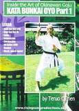 Inside the Art of Okinawan Goju Ryu Karate Kata Bunkai Oyo Vol.1