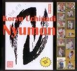 Koryu Uchinadi Vol.9 Koryu Uchinadi Nyumon 2 DVD Box