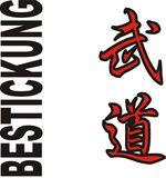 Budoten  Stickmotiv Budo, japanische Schriftzeichen