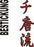 Budoten  Stickmotiv Chito Ryu, japanische Schriftzeichen