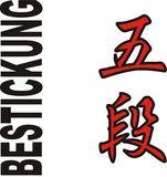 Budoten  Stickmotiv Godan / 5. Dan, japanische Schriftzeichen