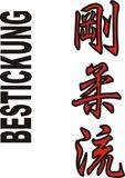 Budoten  Stickmotiv Goju Ryu, japanische Schriftzeichen