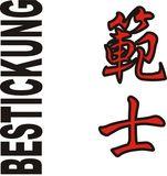 Budoten  Stickmotiv Hanshi, japanische Schriftzeichen