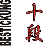 Budoten  Stickmotiv Judan / 10. Dan, japanische Schriftzeichen