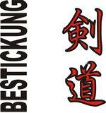Stickmotiv Kendo, japanische Schriftzeichen