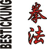 Budoten  Stickmotiv Kenpo / Kempo, japanische Schriftzeichen