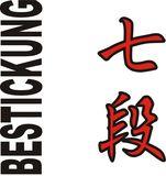 Budoten  Stickmotiv Nanadan / 7. Dan, japanische Schriftzeichen