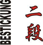 Budoten  Stickmotiv Nidan / 2. Dan, japanische Schriftzeichen