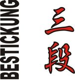Budoten  Stickmotiv Sandan / 3. Dan, japanische Schriftzeichen