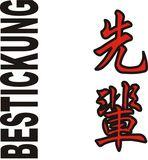 Stickmotiv Senpai / Sempai, japanische Schriftzeichen
