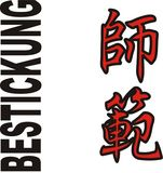 Stickmotiv Shihan, japanische Schriftzeichen