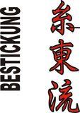 Budoten  Stickmotiv Shito Ryu, japanische Schriftzeichen