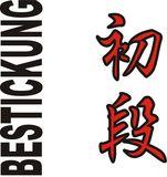 Stickmotiv Shodan / 1. Dan, japanische Schriftzeichen
