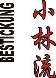Budoten  Stickmotiv Shorin Ryu (Kobayashi), japanische Schriftzeichen