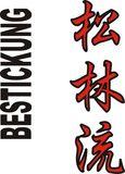 Budoten  Stickmotiv Shorin Ryu (Matsubayashi), japanische Schriftzeichen