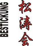 Budoten  Stickmotiv Shotokai, japanische Schriftzeichen