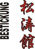 Budoten  Stickmotiv Shotokan, japanische Schriftzeichen
