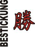 Budoten  Stickmotiv Sieg, japanische Schriftzeichen