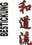 Stickmotiv Wado Ryu, japanische Schriftzeichen