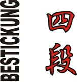 Stickmotiv Yondan / 4. Dan, japanische Schriftzeichen