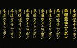 Option Bestickung japanische Schriftart und Farbwahl