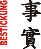 Budoten  Stickmotiv Wahrheit, chinesisch