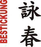 Stickmotiv Wing Chun / Wing Tsun / WT / Ving Tzun / Ving Chun, chinesisch