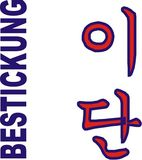 Budoten  Stickmotiv 2. Dan / Yi Dan / Ee Dan, koreanisch