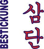 Budoten  Stickmotiv 3. Dan / Sam Dan, koreanisch