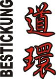 Stickmotiv Dokan (Der Weg ist ein Kreis), japanische Schriftzeichen