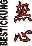 Stickmotiv Mushin (Nicht Denken), japanische Schriftzeichen