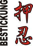Stickmotiv Oss, japanische Schriftzeichen