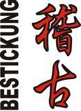 Budoten  Stickmotiv Keiko (Unterricht, Das alte Bedenken), japanische Schriftzeichen