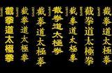 Option Bestickung chinesische Schriftart