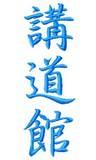 Budoten  Stickmotiv Kodokan, japanische Schriftzeichen