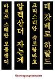 Budoten  Namensbestickung koreanisch für Gürtel / Textilien