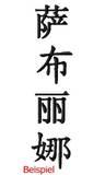 Chinesische Bestickung individuell je Schriftzeichen