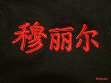Namensbestickung (Vorname) chinesisch für Gürtel / Textilien