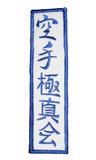 Ju-Sports  Patch Kyokushinkai Karate