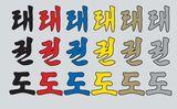KWON Taekwondo Schriftzug koreanisch - Schriftzug