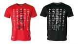 KWON  T-Shirt Karate Dojokun