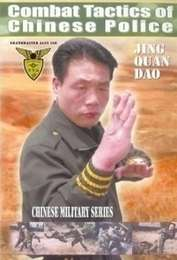 Combat Tactics of Chinese Police Vol.1