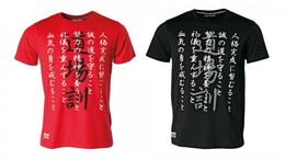 T-Shirt Karate Dojokun