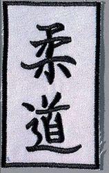 Stickabzeichen Judo-Schriftzeichen