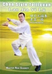 Chen Style Taijiquan Lao Jia Yi Lu